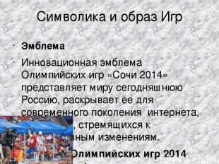 Символика и образ Игр Эмблема Инновационная эмблема Олимпийских игр «Сочи 2014»