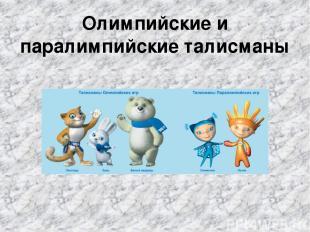 Олимпийские и паралимпийские талисманы