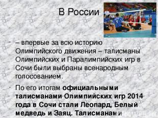 В России – впервые за всю историю Олимпийского движения – талисманы Олимпийских