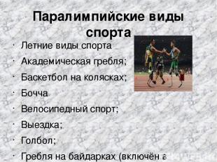 Паралимпийские виды спорта Летние виды спорта Академическая гребля; Баскетбол на
