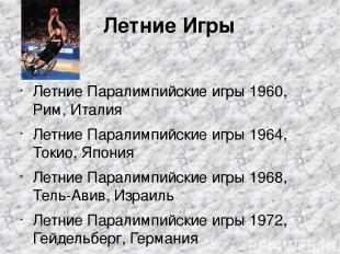 Летние Игры Летние Паралимпийские игры 1960, Рим, Италия Летние Паралимпийские и