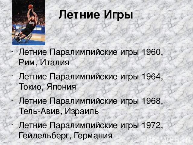Летние Игры Летние Паралимпийские игры 1960, Рим, Италия Летние Паралимпийские игры 1964, Токио, Япония Летние Паралимпийские игры 1968, Тель-Авив, Израиль Летние Паралимпийские игры 1972, Гейдельберг, Германия Летние Паралимпийские игры 1976, Торон…