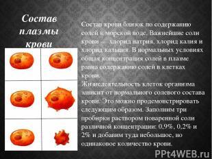 Состав плазмы крови Состав крови близок по содержанию солей к морской воде. Важн