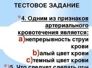 4. Одним из признаков артериального кровотечения является: непрерывность струи к