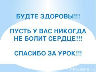 БУДТЕ ЗДОРОВЫ!!! ПУСТЬ У ВАС НИКОГДА НЕ БОЛИТ СЕРДЦЕ!!! СПАСИБО ЗА УРОК!!!