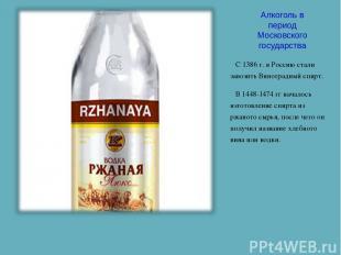 Алкоголь в период Московского государства С 1386 г. в Россию стали завозить Вино