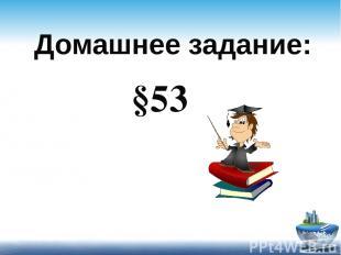 Домашнее задание: §53