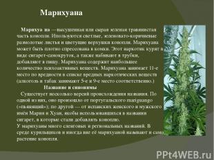 Марихуана  Марихуа на —высушенная или сырая зеленая травянистая часть конопли.