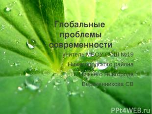 Глобальные проблемы современности учитель МБОУ СОШ №19 Нижегородского района г.