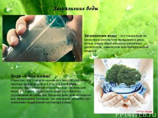 Загрязнение воды Загрязнение воды - это понижение ее качества в результате попад