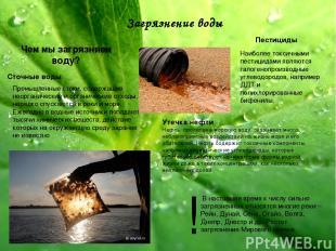 Сточные воды Промышленные стоки, содержащие неорганические и органические отходы