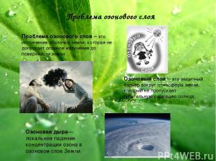 Проблема озонового слоя Проблема озонового слоя – это истончение оболочки земли,