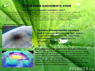 Чем опасно истощение озонового слоя? Истощение озонового слоя представляет гораз