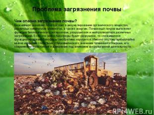 Проблема загрязнения почвы Чем опасно загрязнение почвы? Важнейшее значение почв