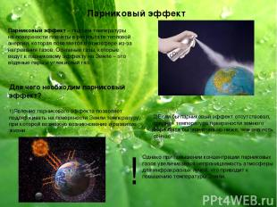 Парниковый эффект Парниковый эффект – подъем температуры на поверхности планеты