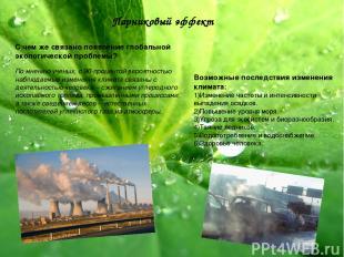 Парниковый эффект С чем же связано появление глобальной экологической проблемы?