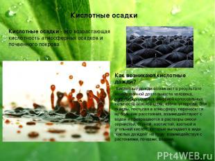 Кислотные осадки Кислотные осадки - это возрастающая кислотность атмосферных оса