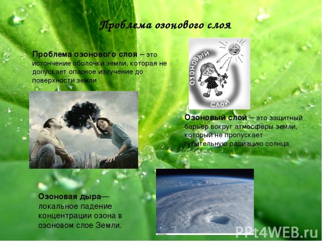 Проблема озонового слоя Проблема озонового слоя – это истончение оболочки земли, которая не допускает опасное излучение до поверхности земли Озоновый слой – это защитный барьер вокруг атмосферы земли, который не пропускает губительную радиацию солнц…