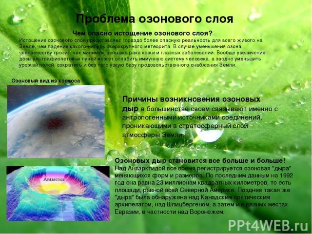 Чем опасно истощение озонового слоя? Истощение озонового слоя представляет гораздо более опасную реальность для всего живого на Земле, чем падение какого-нибудь сверхкрупного метеорита. В случае уменьшения озона человечеству грозит, как минимум, всп…