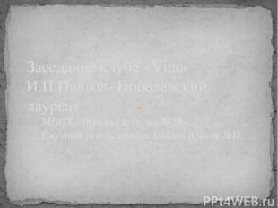 МБОУ «Школа-гимназия №25» Научный руководитель: Владимирская Л.П. Заседание клуб