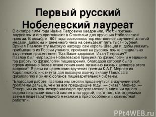 Первый русский Нобелевский лауреат В октябре 1904 года Ивана Петровича уведомили