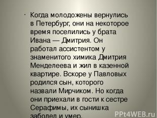 Когда молодожены вернулись в Петербург, они на некоторое время поселились у брат