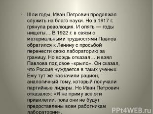 Шли годы, Иван Петрович продолжал служить на благо науки. Но в 1917 г. грянула р