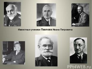 Известные ученики Павлова Ивана Петровича Известные ученики Павлова Ивана Петров