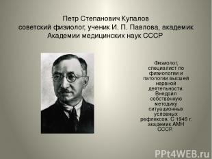 Петр Степанович Купалов советский физиолог, ученик И. П. Павлова, академик Акаде