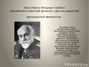 Леон (Левон) Абгарович Орбели российский и советскийфизиолог, один из создателе
