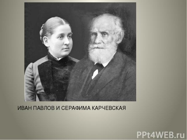 ИВАН ПАВЛОВ И СЕРАФИМА КАРЧЕВСКАЯ ИВАН ПАВЛОВ И СЕРАФИМА КАРЧЕВСКАЯ.