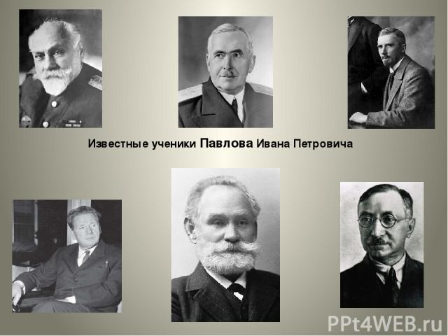 Известные ученики Павлова Ивана Петровича Известные ученики Павлова Ивана Петровича.
