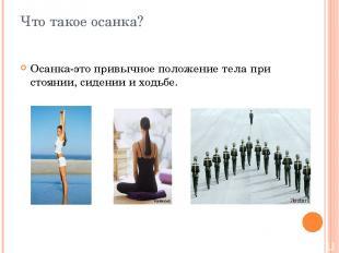 Что такое осанка? Осанка-это привычное положение тела при стоянии, сидении и ход