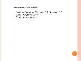 Используемая литература: Учебник Биология. Человек. Д.В. Колесов, Р.Д. Марш. М.: