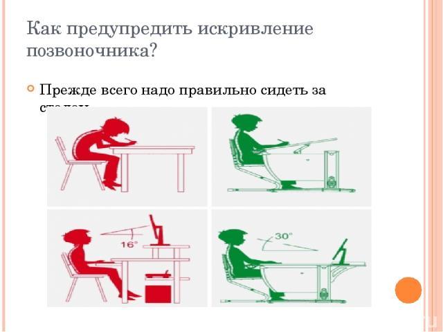 Как предупредить искривление позвоночника? Прежде всего надо правильно сидеть за столом.