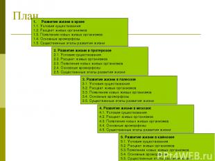 План 5. Развитие жизни в кайнозое 5.1. Условия существования 5.2. Расцвет живых