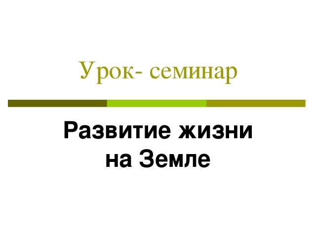 Урок- семинар Развитие жизни на Земле
