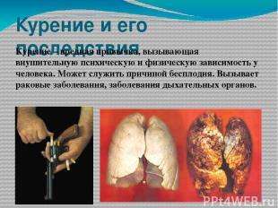 Курение и его последствия Курение – вредная привычка, вызывающая внушительную пс