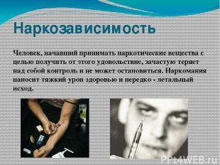 Наркозависимость Человек, начавший принимать наркотические вещества с целью полу