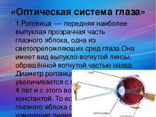 «Оптическая система глаза» 1.Рогови ца — передняя наиболее выпуклая прозрачная
