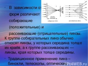 В зависимости от форм различают собирающие (положительные) и рассеивающие (отриц