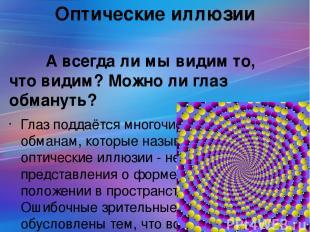 Оптические иллюзии А всегда ли мы видим то, что видим? Можно ли глаз обмануть? Г