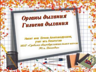 Органы дыхания Гигиена дыхания Никитина Елена Александровна, учитель биологии МО