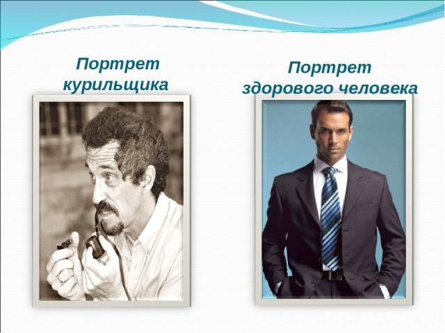 Портрет курильщика Портрет здорового человека