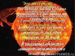 Различные части Солнца вращаются с различными скоростями Это интересно Солнце бу