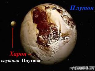 Плутон Харон – спутник Плутона