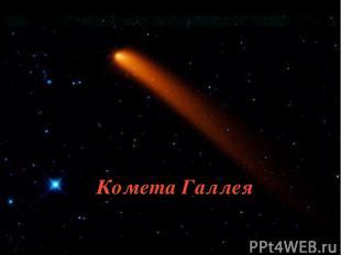 Комета состоит из сгустков твёрдых частиц и газа Хвост кометы состоит из газа и