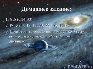 Домашнее задание: 1. § .5 (с.24-30) 2. Р/т №17, 18, 19, 20, 22, стр. 17-18 3. По