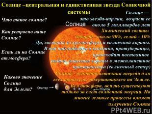 Солнце –центральная и единственная звезда Солнечной системы Химический состав: в