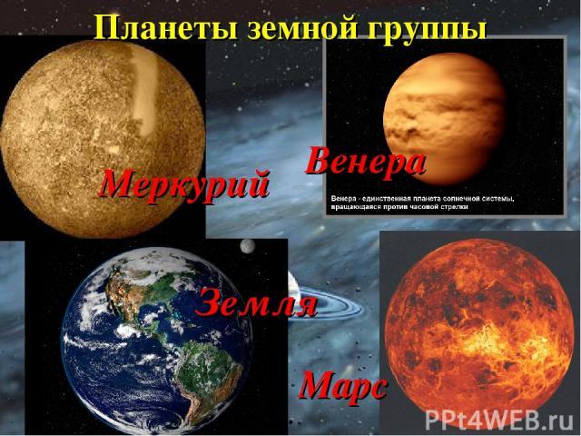 Планеты земной группы Земля Марс Венера Меркурий